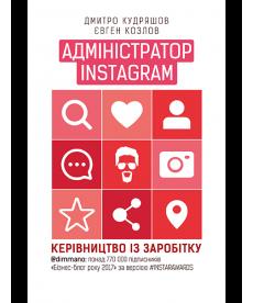 Адміністратор Instagram (укр)