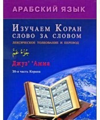 Арабский язык.Изучаем Коран слово за слово
