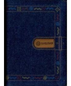 Библия (1176)(канонич) 045 JZ джин.темн-син.на молнии