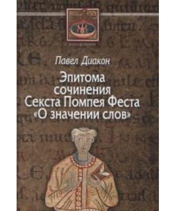 О значении слов:Эпитома сочинения Секста Помпея Феста