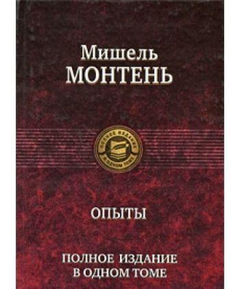 Мишель Монтень. Опыты. Полное издание в одном томе