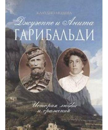 Джузеппе и Анита Гарибальди
