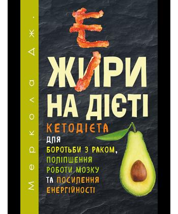 Жири на дієті (Укр)
