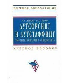 Аутсорсинг и аутстаффинг. Высокие технологии менеджмента (2-е изд.)