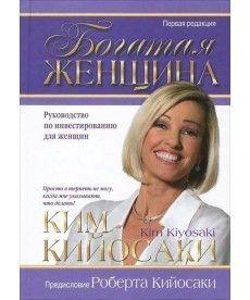 Богатая женщина. Руководство по инвестированию для женщин (3-е изд.)
