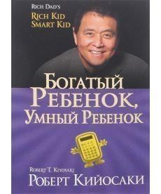 Богатый ребенок, умный ребенок (2-е изд.)
