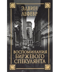 Воспоминания биржевого спекулянта (2-е изд.)