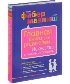 Главная книга для родителей. Искусство слушать и говорить