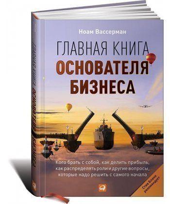 Главная книга основателя бизнеса. Кого брать с собой, как делить прибыль, как распределять роли и другие вопросы