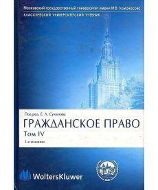 Гражданское право. В 4-х тт. Т.4. Обязательственное право (3-е изд., перераб. и доп.)