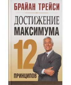 Достижение максимума. 12 принципов (6-е изд.)
