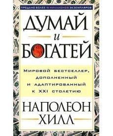Думай и богатей (4-е изд.). Мировой бестселлер, дополненый и адаптированный к XXI столетию