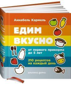 Едим вкусно: 210 рецептов на каждый день от первого прикорма до 5 лет