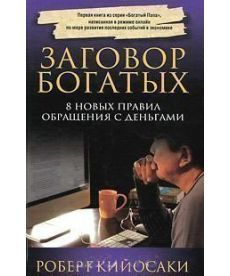 Заговор богатых (4-е изд.)