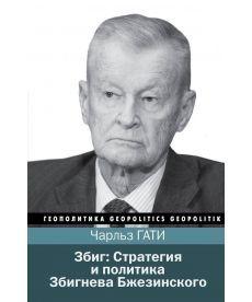 Збиг. Стратегия и политика Збигнева Бжезинского