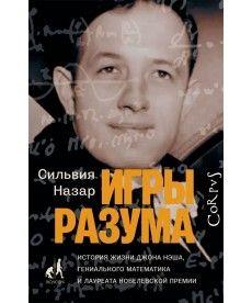 Игры разума. История жизни Джона Нэша, гениального математика и лауритета Новобелевской премии