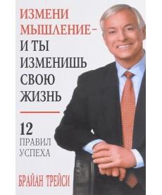 Измени мышление - и ты изменишь свою жизнь (8-е изд.)