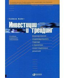 Инвестиции и трейдинг (2-е изд.)