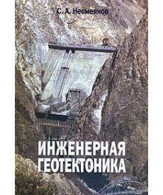 Инженерная геотектоника