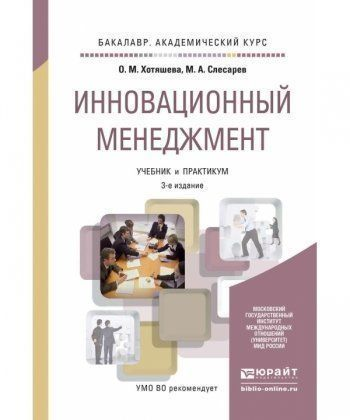 Инновационный менеджмент (3-е изд.)
