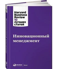 Инновационный менеджмент. Harvard Business Review: 10 лучших статей