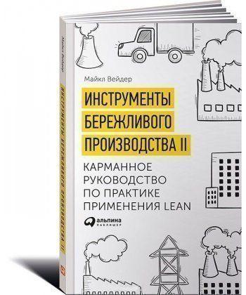 Инструменты бережливого производства II: Карманное руководство по практике применения Lean
