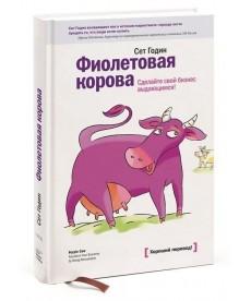 Фиолетовая корова. Сделайте свой бизнес выдающимся