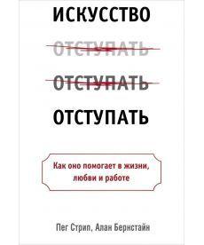 Искусство отступать (2-е изд.)