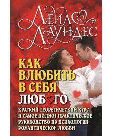 Как влюбить в себя любого (5-е изд.)