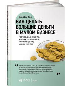 Как делать большие деньги в малом бизнесе