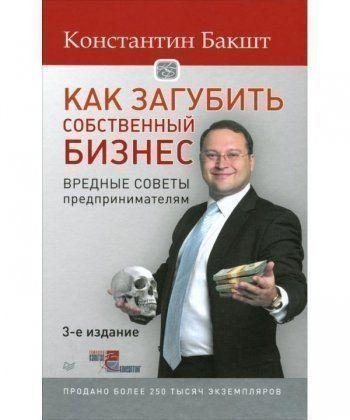 Как загубить собственный бизнес (3-е изд.)