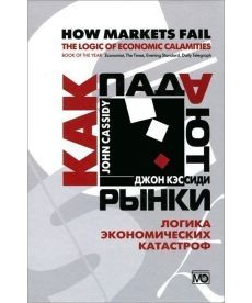 Как падают рынки. Логика экономических катастроф