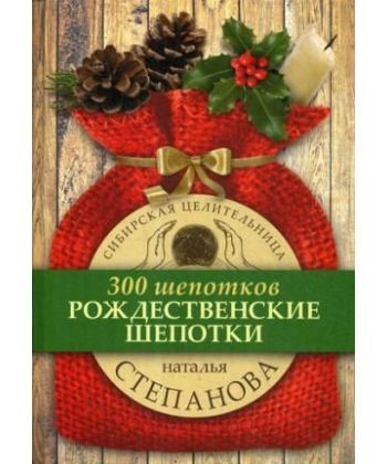 Рождественские шепотки