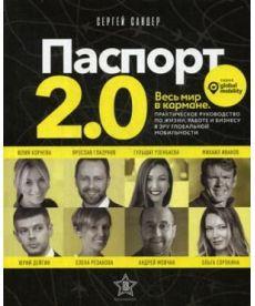 Паспорт 2.0. Весь мир в кармане. Практическое руководство по жизни