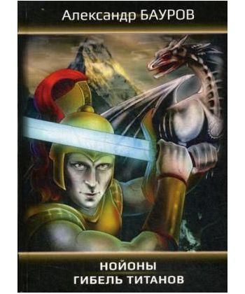 Нойоны: Гибель титанов