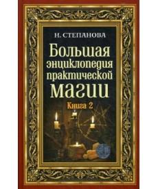 Большая энциклопедия практической магии. Кн. 2