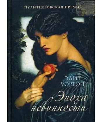 Эпоха невинности: роман
