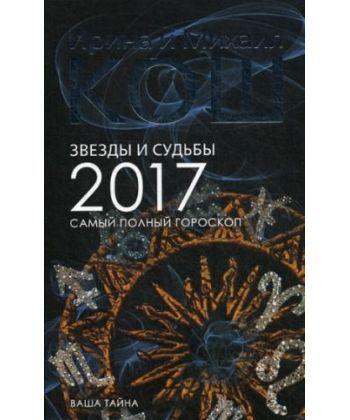 Звезды и судьбы 2017. Самый полный гороскоп (обл.)