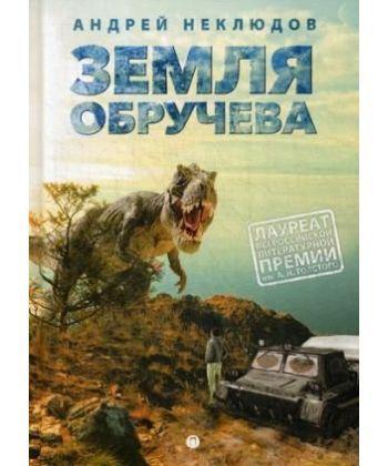 Земля Обручева, или Невероятные приключения Димы Ручейкова: повесть