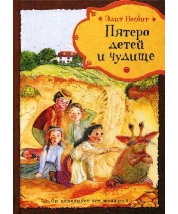 Пятеро детей и чудище: сказочная повесть