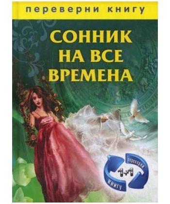 1+1, или Переверни книгу: Сонник на все времена. Хиромантия на все времена