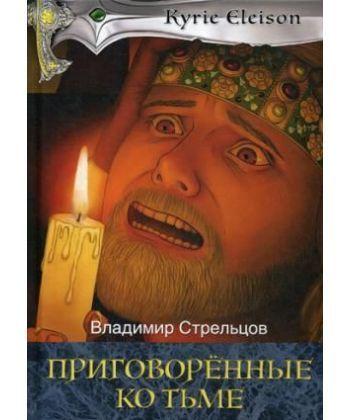 Приговоренные ко тьме: роман. Кн. 2