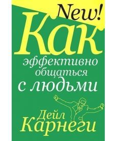 Как эффективно общаться с людьми (5-е изд.)