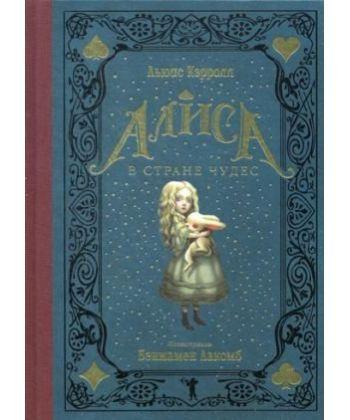 Алиса в Стране чудес (золот.тиснен.)