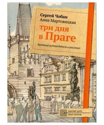 Три дня в Праге. Краткий путеводитель в рисунках