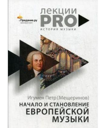 Начало и становление европейской музыки