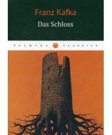 Das Schloss - Замок: роман на немц.языке