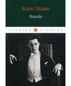 Drakula - Дракула: роман на англ.яз