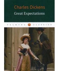 Great Expectations - Большие надежды: роман на англ.яз