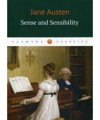Sense and Sensibility - Чувства и чувствительность: роман на англ.яз